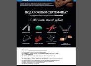 Подарочный сертификат интернет-магазина СИЛАРУКОВ.РФ